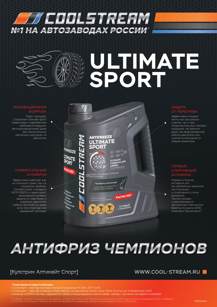 Coolstream ULTIMATE SPORT