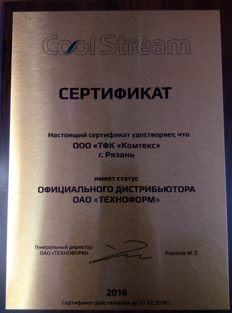 Сертификат CoolStream_2016